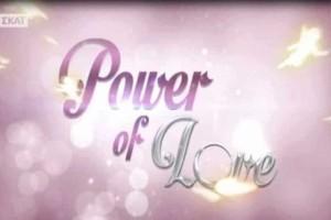 Power of love spoiler: Δείτε πρώτοι ποιο θα είναι οι αγαπημένοι παίκτες!