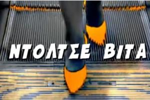 Αποκάλυψη σοκ για το Ντόλτσε Βίτα: Μετά από 22 χρόνια, έρχεται στο φως παρασκήνιο που δεν ξέραμε!