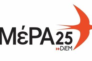 Πάολα Ρεβενιώτη και Γιώργος Χρανιώτης στα ψηφοδέλτια του ΜέΡΑ25!