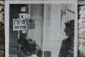 """Η """"θαυματουργή"""" πόρτα στην Κρήτη! - Τα τάματα και ο Εισαγγελέας!"""