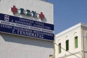 Μεγάλα έργα αναβάθμισης σε νοσοκομεία της Θεσσαλονίκης!