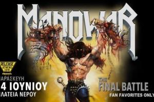 Απόψε στην Αθήνα οι θρύλοι του metal, Manowar!