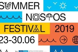Τι θα δούμε σήμερα στο Summer Nostos Festival;