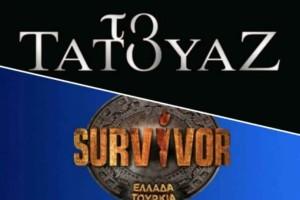 """Τηλεθέαση prime time: Το Τατουάζ  """"έλιωσε"""" το Survivor!"""