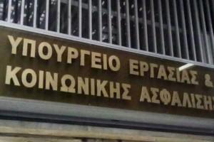 Το Υπουργείο Εργασίας διαψεύδει για τις Επικουρικές!
