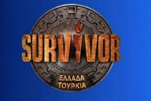 "Survivor Ελλάδα Τουρκία: Πως είναι σήμερα ο ""Ατακάν"" του πρώτου Survivor που ερωτεύτηκε την Ελληνίδα αντίπαλό του!"