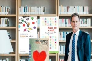 3 ιδανικά βιβλία για το καλοκαίρι από τον Νίκο Παπανδρέου!
