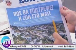 Τα πρωτοσέλιδα των εφημερίδων (24/07)! (Video)
