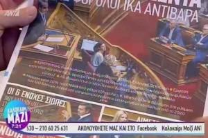 Τα πρωτοσέλιδα των εφημερίδων 22/7/2019! (video)