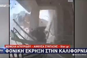 Φονική έκρηξη στην Καλιφόρνια (Video)