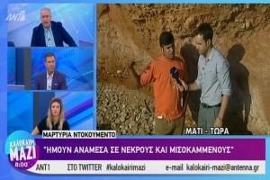 Συγκλονιστική μαρτυρία: Ο άνθρωπος που επέζησε από το οικόπεδο της φρίκης στο Μάτι! (Video)