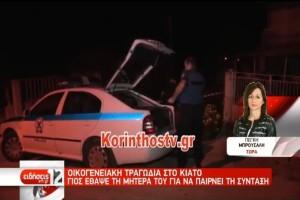 Οικογενειακή τραγωδία στο Κιάτο - Έθαψε την μητέρα του για να παίρνει την σύνταξη!(video)