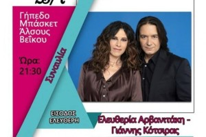 Ελευθερία Αρβανιτάκη & Γιάννης Κότσιρας live την Τρίτη 23 Ιουλίου