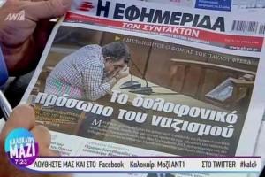 Τα πρωτοσέλιδα των εφημερίδων 19/7/2019! (video)