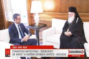 Συνάντηση του Κ. Μητσοτάκη με τον Αρχιεπίσκοπο Αθηνών Ιερώνυμο
