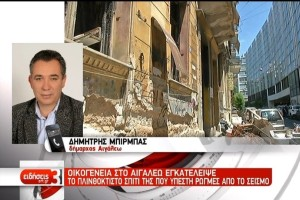 Σε εξέλιξη οι έλεγχοι στα κτίρια που υπέστησαν ζημιές από τον σεισμό!
