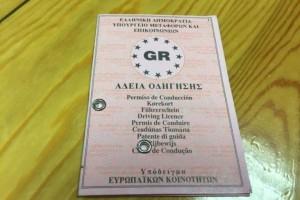 Προσοχή: 100 ευρώ πρόστιμο για κάτι που κάνουν το 99% των Ελλήνων οδηγών το καλοκαίρι!