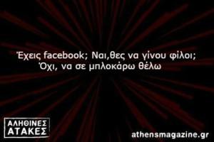 Έχεις facebook; Ναι,θες να γίνου φίλοι; Όχι, να σε μπλοκάρω θέλω