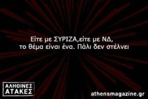 Είτε με ΣΥΡΙΖΑ,είτε με ΝΔ, το θέμα είναι ένα. Πάλι δεν στέλνει