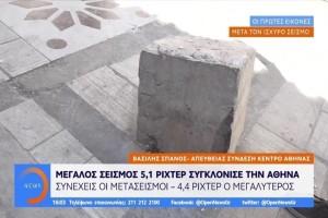 Σεισμός στην Αττική: Έπεσε ο σταυρός του ναού της Αγίας Ειρήνης στο κέντρο! (Video)