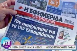 Τα πρωτοσέλιδα των εφημερίδων (16/7/19)! (Video)
