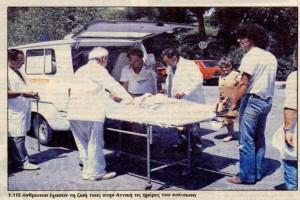 O θανατηφόρος καύσωνας στην Αττική 1987: Άφησε πίσω του πάνω από 1000 νεκρούς!