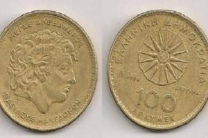 Έχετε αυτό το κέρμα από τις Δραχμές; Κάνατε την τύχη σας! Δεν φαντάζεστε