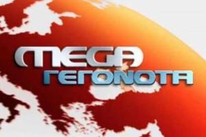 MEGA: 3 μισθοί θα δοθούν στους εργαζομένους!