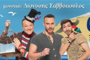 """Μια παράσταση για μικρούς και μεγάλους: """"Οδυσσεβάχ"""" στην Ηλιούπολη!"""