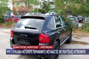 Κύκλωμα μετέφερε παράνομους μετανάστες με πολυτελές αυτοκίνητο! (video)