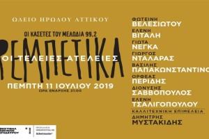 """Απόψε στο Ηρώδειο έχει """"Ρεμπέτικα""""!"""