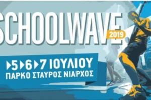 Σήμερα ξεκινάει το Schoolwave Festival στο ΚΠΙΣΝ!