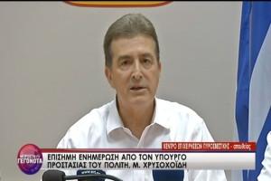 Σεισμός στην Αττική: Επίσημη ενημέρωση από τον υπουργό Προστασίας του Πολίτη Μ. Χρυσοχοΐδη! (Video)