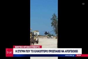 Τραγωδία στον Πόρο: Ανατριχιαστικό βίντεο από την πτώση του ελικοπτέρου!