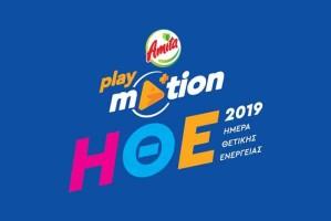 To Playmotion by Amita Motion παρουσιάζει την Ημέρα Θετικής Ενέργειας 2019, την Παρασκευή 6 Σεπτεμβρίου στο ΟΑΚΑ!