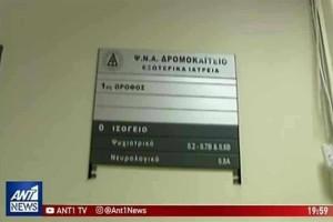 Δρομοκαΐτειο: ντελιβεράδες ξυλοκόπησαν άγρια εργαζόμενους του Νοσοκομείου!