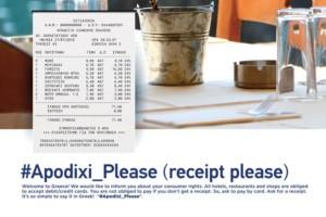 #Apodixi_Please: Η νέα εκστρατεία της ΑΑΔΕ για τη μείωση της φοροδιαφυγής!