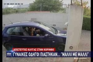 """Κόρινθος: Απίστευτος καβγάς στην Κόρινθο: Γυναίκες οδηγοί πιάστηκαν... """"μαλλί με μαλλί""""!"""