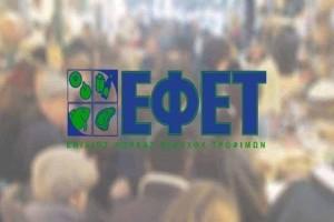 ΕΦΕΤ συναγερμός: Κατσαρίδες σε αγαπημένα τρόφιμα