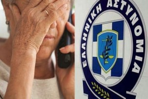 Προσοχή νέα τηλεφωνική απάτη: «Μαμά σκότωσα ένα 4χρονο παιδάκι, σώσε με!»