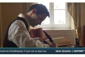 Νέα τηλεοπτική σεζόν στην COSMOTE TV: Πολλές νέες πρωτότυπες παραγωγές και συμπαραγωγές ντοκιμαντέρ στο COSMOTE HISTORY HD