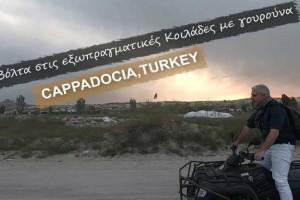 Εικόνες: Ο Τάσος Δούσης μας ξεναγεί στις μαγευτικές κοιλάδες της Καππαδοκίας με… γουρούνα! (video)