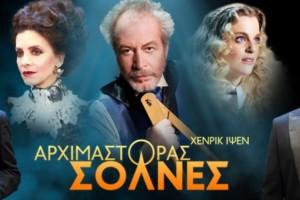 """""""Αρχιμάστορας Σόλνες"""" στο Θέατρο Ιλίσια!"""