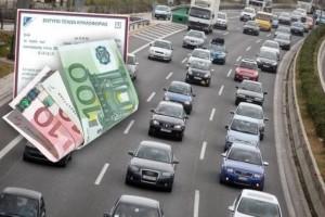 Τέλη κυκλοφορίας 2020: Ποια είναι το ποσά που θα πληρώσουν φέτος οι οδηγοί;