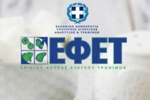 Έκτακτη ανακοίνωση από τον ΕΦΕΤ: Ανακαλεί φύλλο κρούστας που όλοι μας χρησιμοποιούμε!