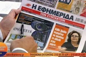 Τα πρωτοσέλιδα των εφημερίδων σήμερρα Τρίτη 17/9/2019!( Video)