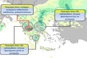 """Καιρός σήμερα: """"Κατεβαίνουν"""" οι καταιγίδες και απειλούν την μισή Ελλάδα! Που θα εκδηλωθούν έντονα καιρικά φαινόμενα;"""