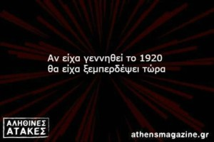 Αν είχα γεννηθεί το 1920, θα είχα ξεμπερδέψει τώρα