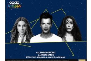 Τρεις pop stars για πρώτη φορά μαζί σε μια μοναδική συναυλία από τον ΟΠΑΠ!