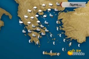 """""""Σ' αυτές τις περιοχές αναμένονται έντονα καιρικά φαινόμενα μέχρι το Σάββατο"""": Ο Σάκης Αρναούτογλου προειδοποιεί!"""